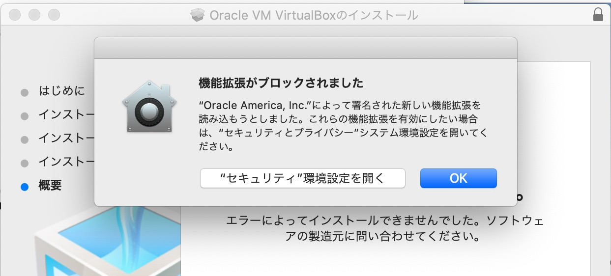virtualbox-install-error-01.jpg