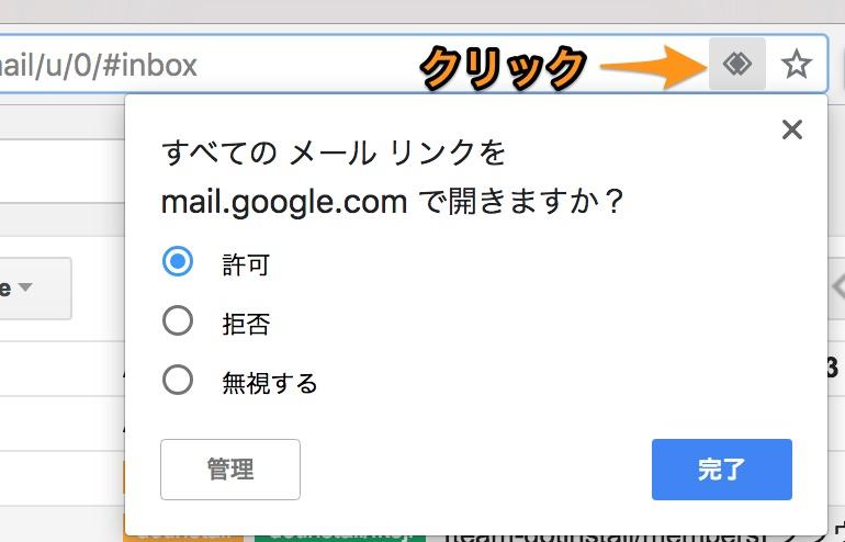 mailto-gmail-setting.jpg