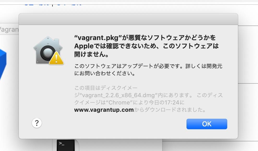 vagrant-install-error-01.jpg
