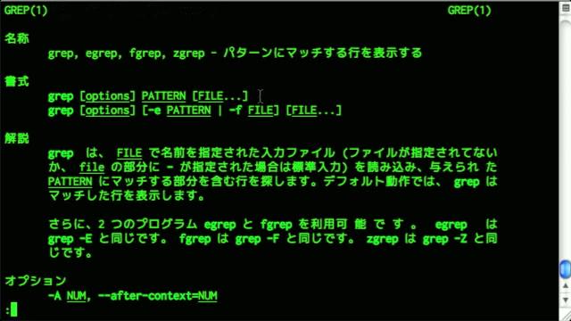UNIXコマンド入門 (一般ユーザー編) (全16回) , プログラミングならドットインストール