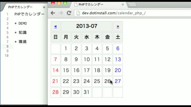 旧版 phpで作るシンプルカレンダー 全12回 プログラミングなら