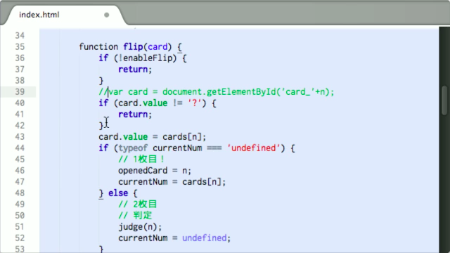 【旧版】JavaScriptで作る神経衰弱 (全12回)